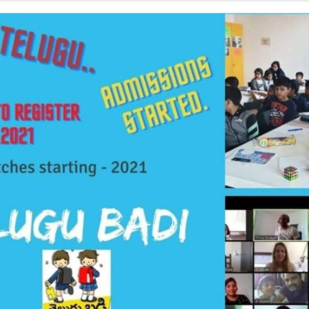 samaikya Telugu Vedika Telugu Badi success story