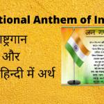 Lets celebrates Azadi ka Amrit Mahotsav by Singing National Anthem hoisting by Ministry of Culture GOI