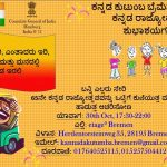 Kannada Kutumba Bremen is celebrating 65th Kannada Rajyotsava in Bremen Germany on 30th Oct 2021